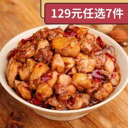 129元选7件[带骨冷吃兔 下单后5天内发货]嫩滑鲜香 125g/袋