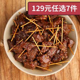 129元选7件[牙签牛肉 下单后1-3天内发货]一口一个 下酒菜好伴侣 100g/袋 | 基础商品