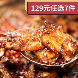 129元选7件[冷吃兔腿 下单后5天内发货]肉质紧实 鲜嫩香辣 1只/袋