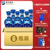 【下单整箱立减90】42度海之蓝375ML 整箱6瓶装 商品缩略图0
