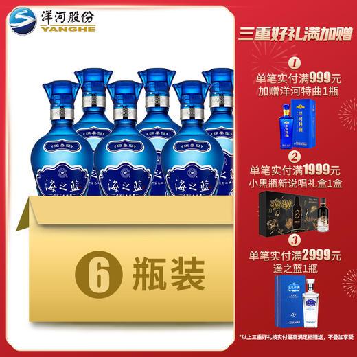 【下单整箱立减90】42度海之蓝375ML 整箱6瓶装 商品图0
