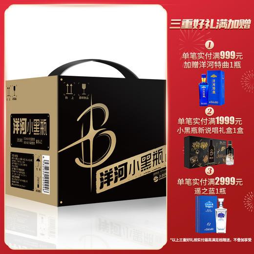 【下单每箱减150】洋河小黑瓶 整箱12瓶装 商品图0