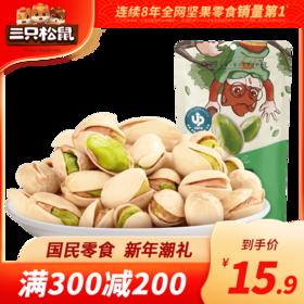 满300减200丨三只松鼠_开心果100g/185g【单拍不发货】