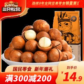 满300减200丨三只松鼠_夏威夷果160g/265g【单拍不发货】
