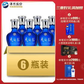 【下单整箱立减120】42度天之蓝375ML 整箱6瓶装
