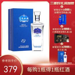【每2瓶减80】40.8度蓝色经典遥之蓝500ML