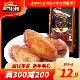 满300减200丨三只松鼠_奥尔良鸡翅中130g&咖喱鸡翅尖120g【单拍不发货】