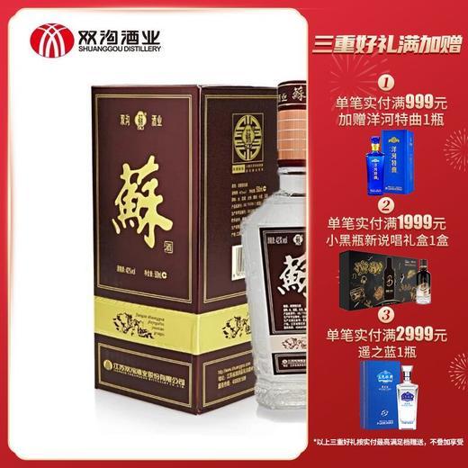 双沟普苏42度500ml 浓香型白酒 商品图0