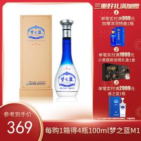 52度梦之蓝(M1)500ML