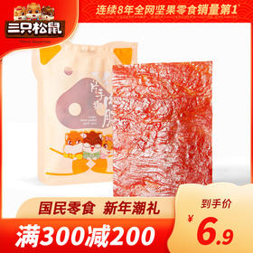 满300减200丨三只松鼠_大片猪肉脯50g【单拍不发货】