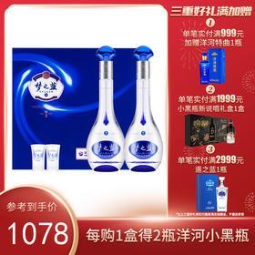 【下单减150】52度梦之蓝M3礼盒500ML