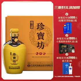 【过节送礼】双沟珍宝坊纪念酒礼盒(含2瓶)