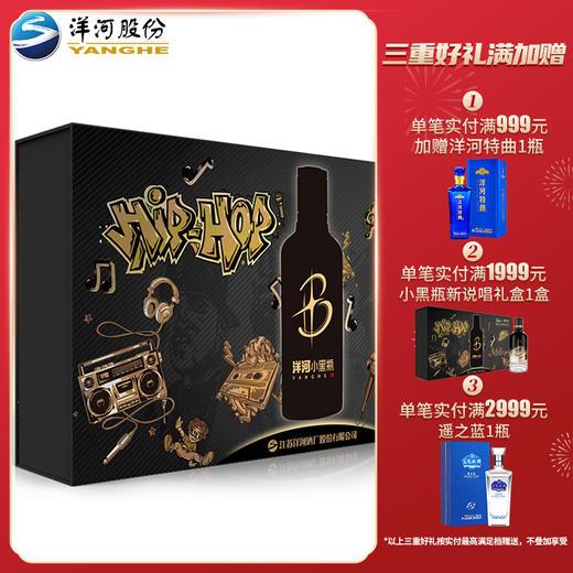 【中国新说唱联名版 下单减60】 洋河小黑瓶礼盒 5瓶装 商品图0