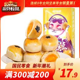 满300减200 | 三只松鼠_奶黄流心蛋黄酥/320g【单拍不发货】