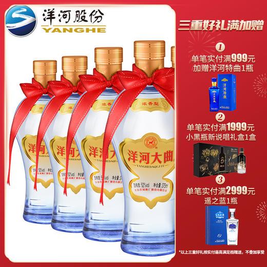 52度洋河大曲375ml 6瓶装 商品图0