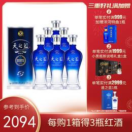【每700减40】42度天之蓝520ML旗舰版 整箱6瓶装