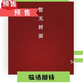 中国社会发展研究报告  2017