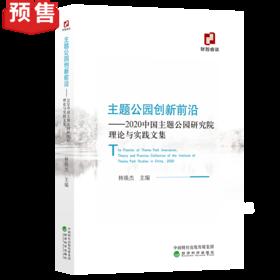 主题公园创新前沿——2020中国主题公园研究院理论与实践文集