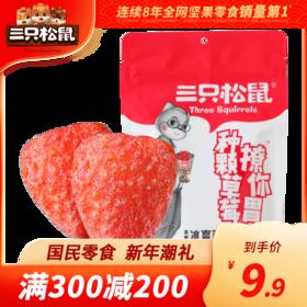 满300减200丨三只松鼠_原味/冰爽草莓干106g【单拍不发货】
