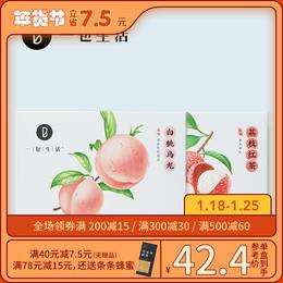[荔枝红茶+白桃乌龙]甘甜荔枝 清爽温润  15包/盒  2种口味可选