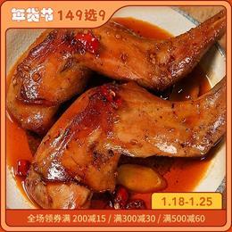 149元选9件[桃花兔腿]鲜辣香嫩  整条腿都是肉  118g/2只下单后5天内发货