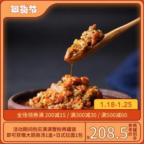 [两罐装 满满蟹粉]一年四季都能尝到的鲜美蟹味 200g/罐