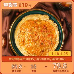 [黄金蟹粉面]金黄馥郁 蟹香满溢 260g/盒