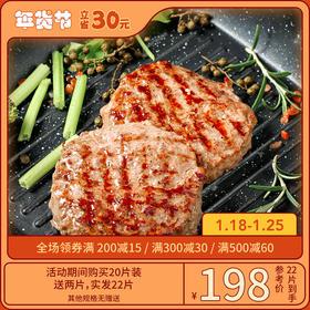 [澳洲汉堡牛肉饼]肉质鲜嫩 厚实可口 100g/袋 10袋起