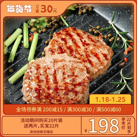[澳洲汉堡牛肉饼]肉质鲜嫩 厚实可口 100g/袋 10袋起 商品图0