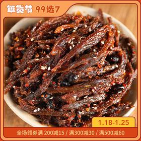 99选7[干妈牛肉 下单后5天内发货]干香麻辣 口感嚼劲 100g/袋