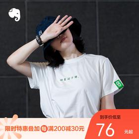 印象笔记限定款T-shirt T恤 男女同款