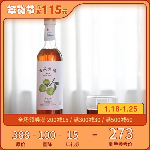 [窖藏青梅 十年陈]原果发酵 梅香四溢 500ml/瓶 商品图0