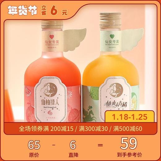 [仙女座系列果酒] 鲜爽美味 果味十足 红西柚/青橘两味可选 375ml/瓶 商品图0