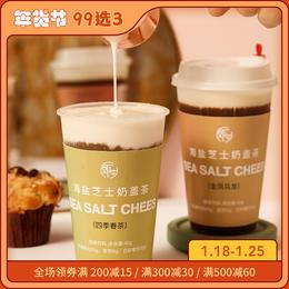 99选3[海盐芝士奶盖茶]四种口味 满足感爆棚 40g/杯 四杯装