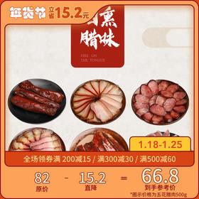 [烟熏腊味系列]麻辣香肠/ 广味香肠/排骨香肠/烟熏排骨/后腿腊肉/五花腊肉 6种可选 500g/份