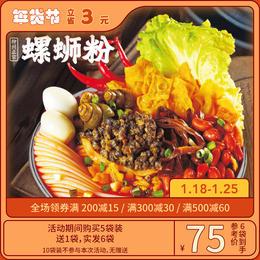 [螺肉款袋装螺蛳粉]肥美螺肉 鲜辣酸爽 380g/包
