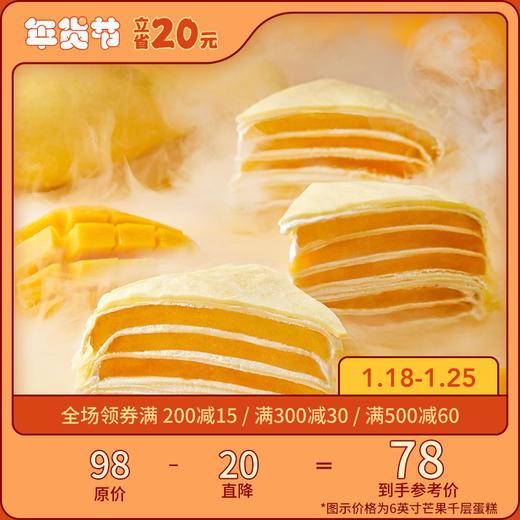 [6英寸千层蛋糕]果肉多多 榴莲/芒果口味 2-3人食 商品图0