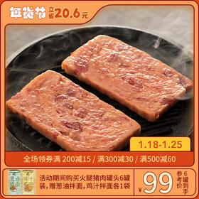 [火腿猪肉罐头]肉含量≥90%  原味/香辣/蒜香/玉米/芝士/黑胡椒/西西里风味   七种口味 6罐装