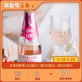 [荔枝小姐起泡葡萄配制酒]浪漫粉色 果香十足 200ml/支 两支装