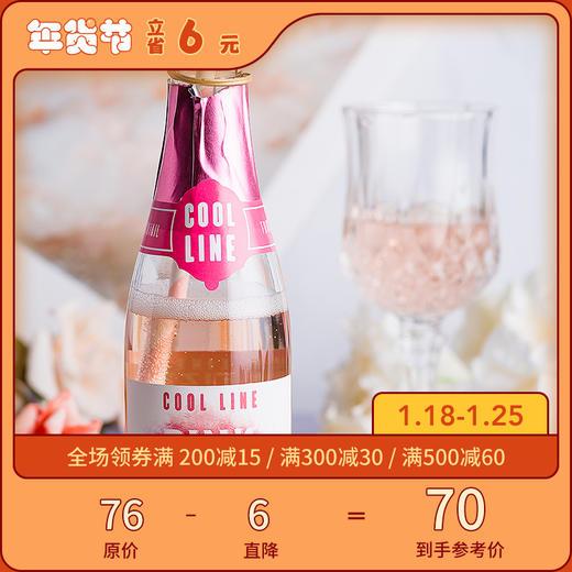[荔枝小姐起泡葡萄配制酒]浪漫粉色 果香十足 200ml/支 两支装 商品图0