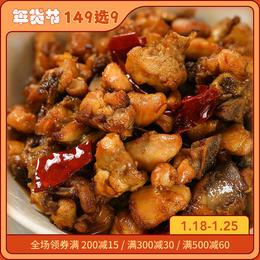 149元选9件[辣子鸡]麻辣干香  酥脆爽口    126g/袋