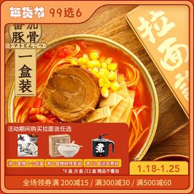 99选6[浓汤番茄豚骨拉面]酸甜有味 鲜美可口 235.4g/盒