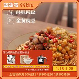 99选6[麻辣肉燥小面]香辣红汤  入口酥脆 一人份204.4g/盒