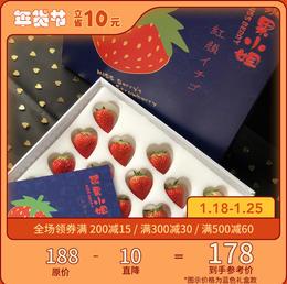 [丹东99红颜草莓 现在下单3天内发出]新鲜好味道 限量版蓝色礼盒装/粉色精品款两种规格可选