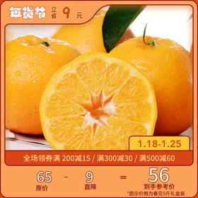 [春见耙耙柑]会爆汁的水果鱼子酱 来自春天的第一声问候  3种规格可选