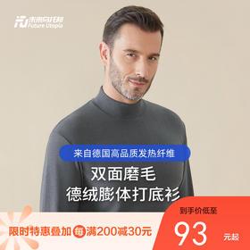 FutureUtopia玻尿酸德绒膨体男士打底衫