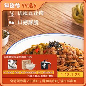 99选6[武汉热干面一人份]香醇不腻 麻 辣 甜 鲜 一次尽享 203g/盒