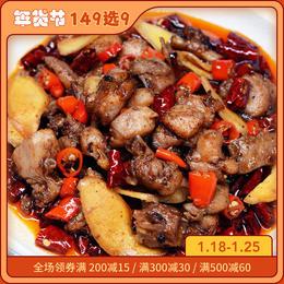 149元选9件[桃花兔]麻辣桃花兔  鲜嫩爽辣  100g/袋下单后5天内发货