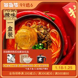 99选6[特制地狱辣味拉面]豚味十足 无辣不欢 232.4g/盒