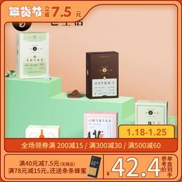 [牛乳茶系列]白桃乌龙牛乳茶/抹茶牛乳/茉莉牛乳/港式奶茶/蜜香可可  5种口味 25g*10包/盒